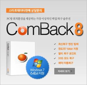 ComBack08 사본.jpg